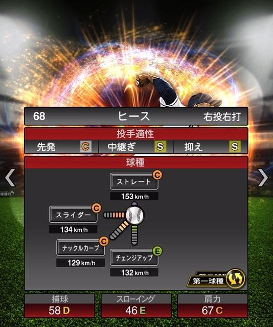 2018-s2-ヒース-投手適性-第一球種