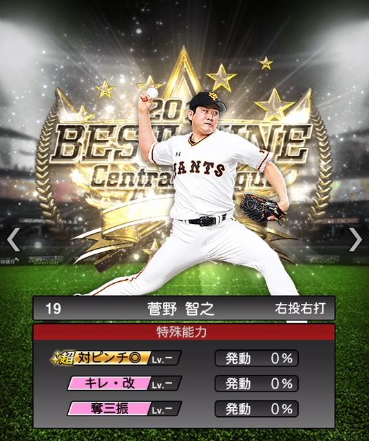 2018-b9-菅野智之-特殊能力