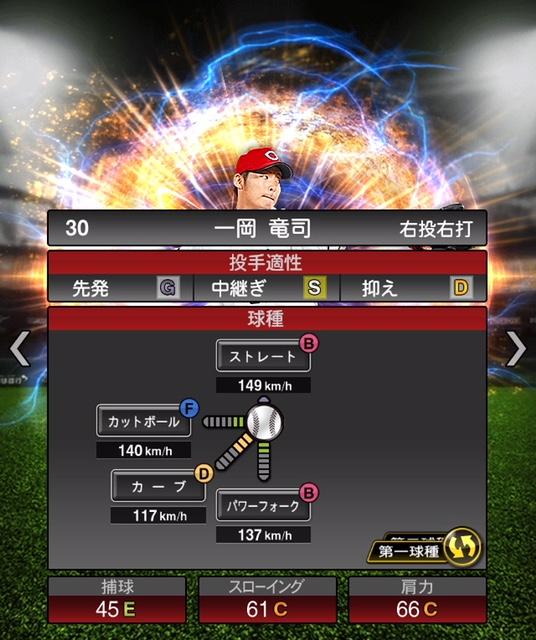 2018-s2-一岡竜司‐投手適性‐第一球種