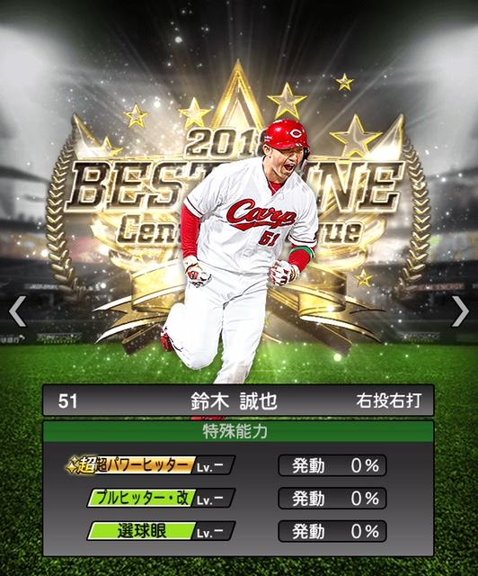 2018-b9-鈴木誠也-特殊能力