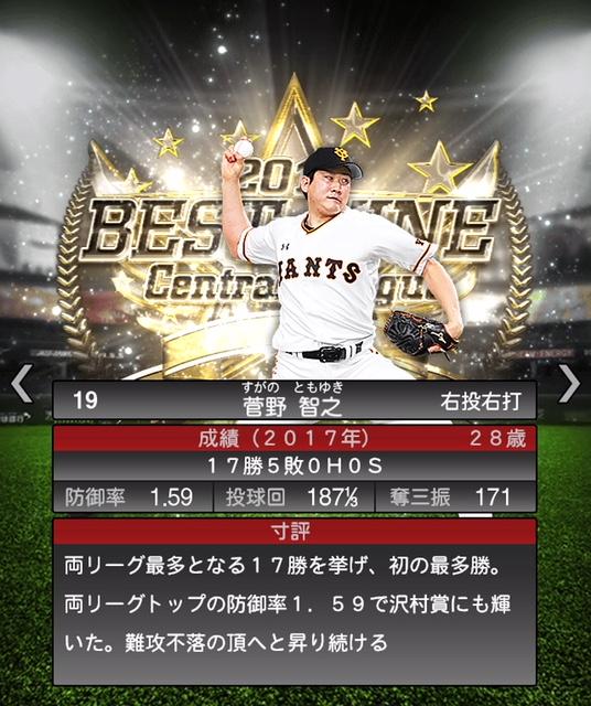 2018-b9-菅野智之-寸評