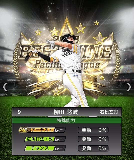 2018-b9-柳田悠岐-特殊能力