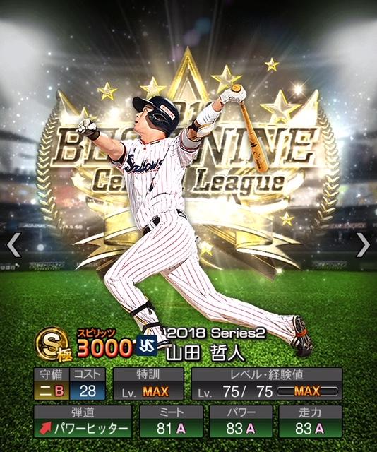 2018-B9-山田哲人