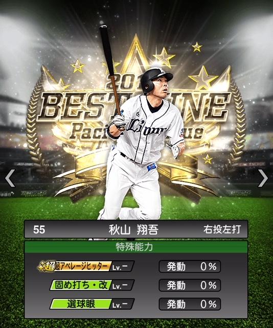 2018-b9-秋山翔吾-特殊能力