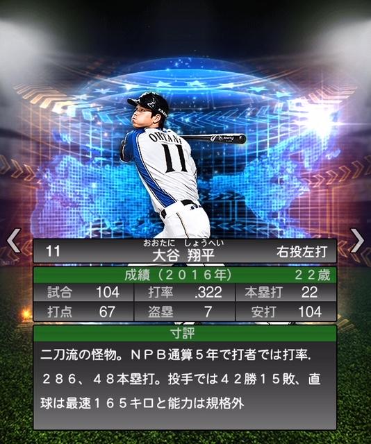 2018-s2-ws-大谷翔平(野手)成績