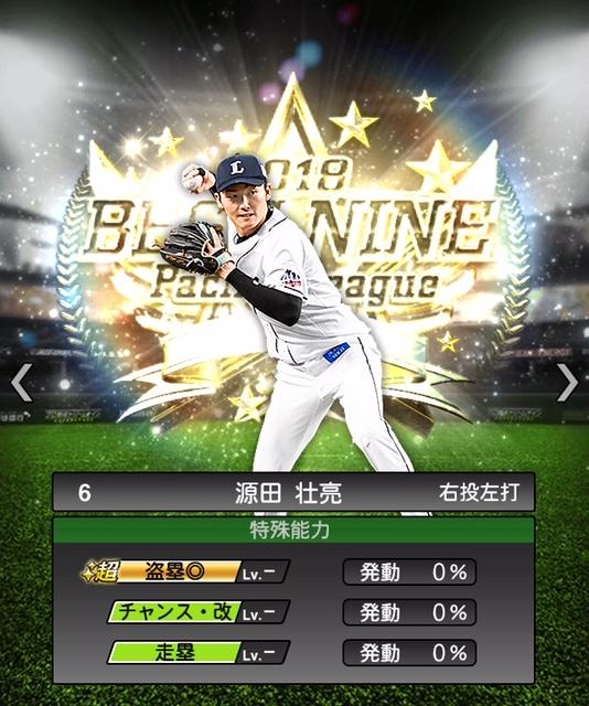 2018-b9-源田壮亮-特殊能力