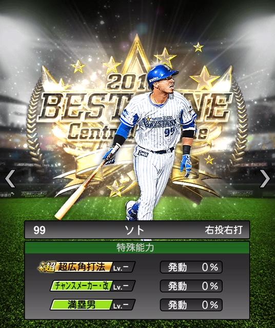 2018-b9-ソト-特殊能力