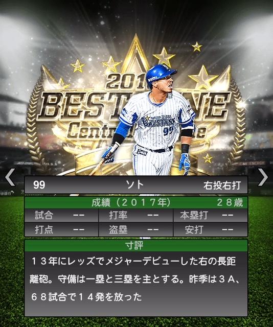 2018-b9-ソト-寸評
