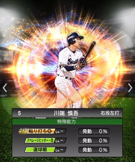 2018-s2‐川端慎吾‐特殊能力