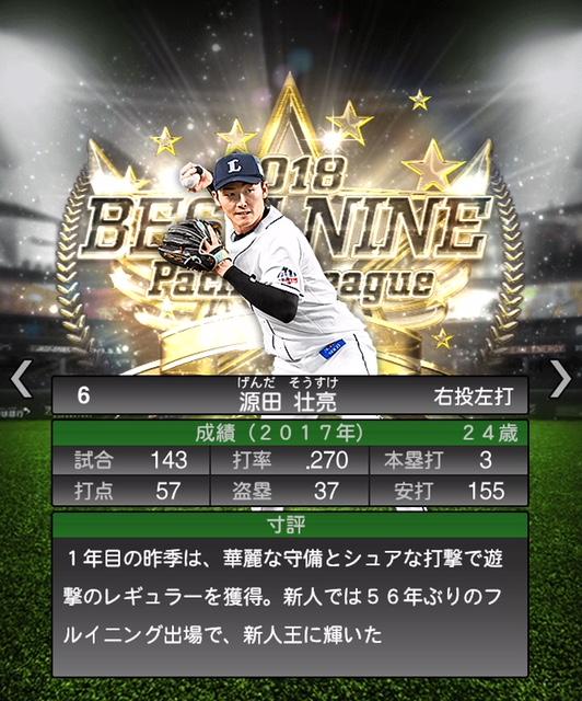 2018-b9-源田壮亮-寸評