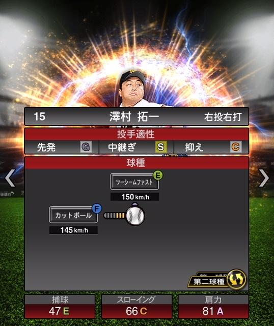 2018-s2-澤村拓一‐投手適性‐第二球種