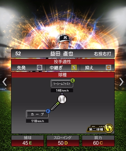 2018-s2-益田直也‐投手適性‐第二球種