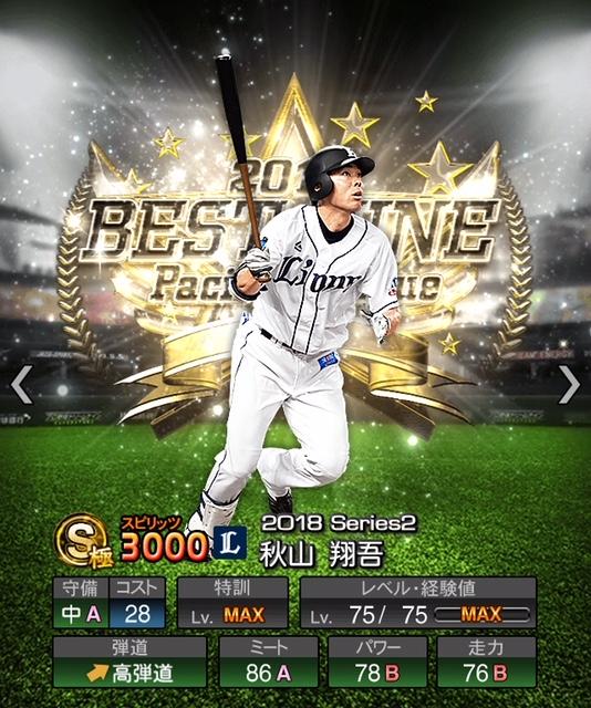 2018-b9-秋山翔吾