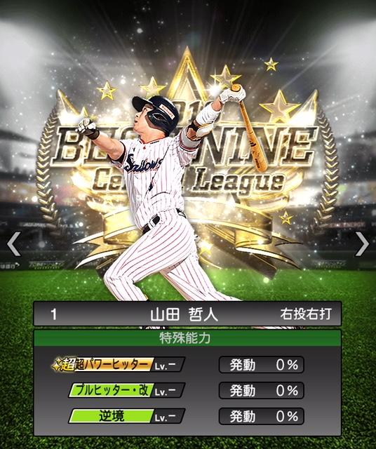 2018-B9-山田哲人-特殊能力