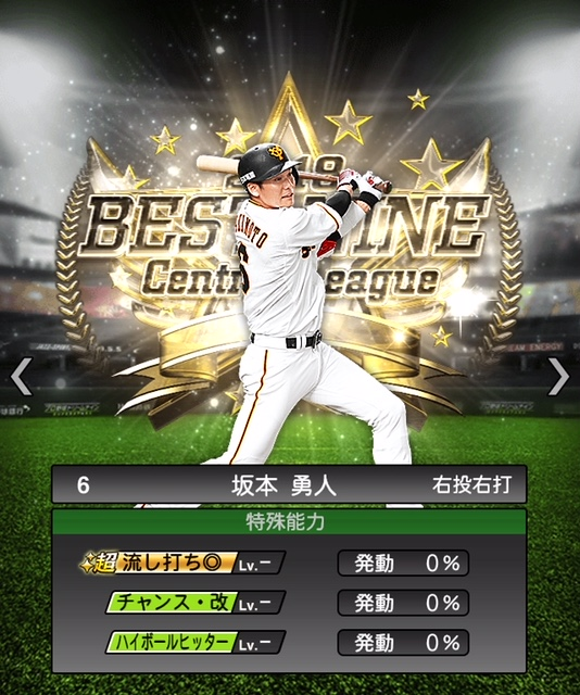 2018-b9-坂本勇人-特殊能力