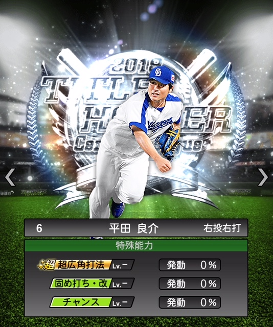 2018-th-平田良介-特殊能力