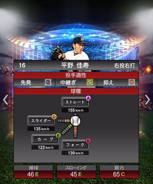 2018-s2-ws-平野佳寿-変化球