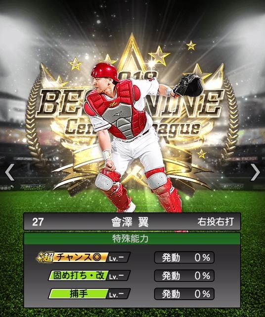 2018-b9-會澤翼-特殊能力