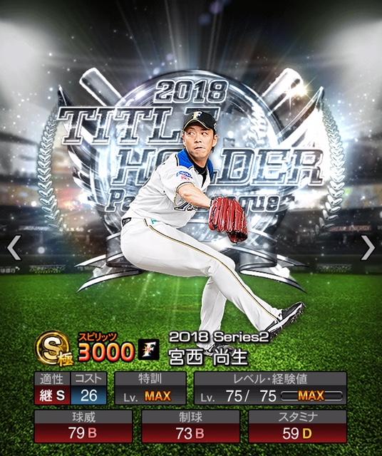 2018-th-宮西尚生