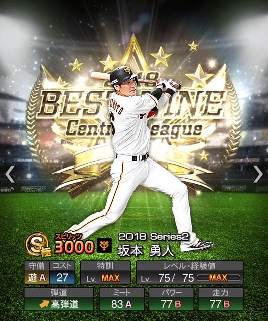 2018-b9-坂本勇人