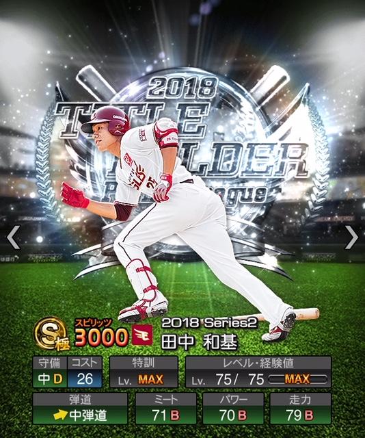 2018-th-田中和基