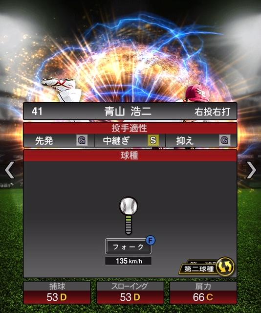 2018-s2-青山浩二‐投手適性‐第二球種
