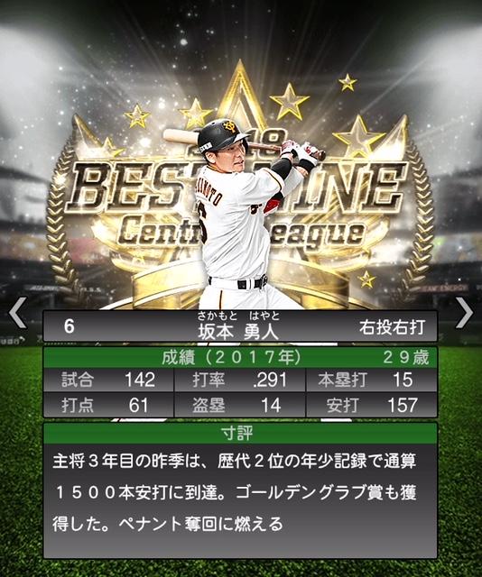 2018-b9-坂本勇人-寸評