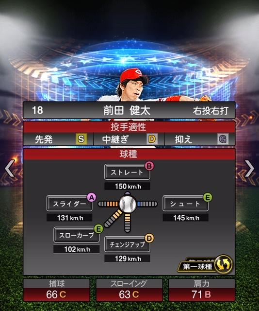 2018-s2-ws-前田健太-変化球1