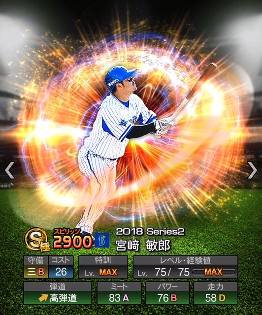 2018-s2‐宮崎敏郎