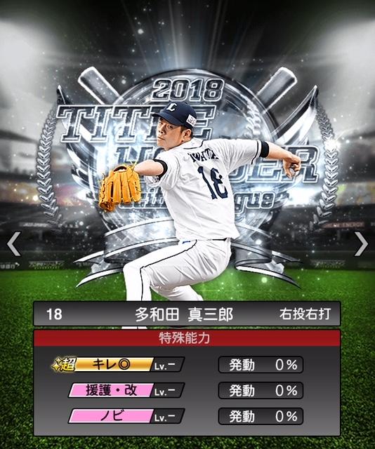 2018-th-多和田真三郎-特殊能力