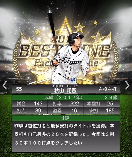 2018-b9-秋山翔吾-寸評