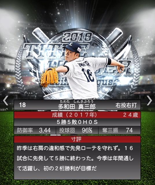 2018-th-多和田真三郎-寸評