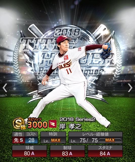 2018-th-岸孝之