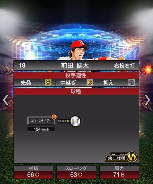 2018-s2-ws-前田健太-変化球2
