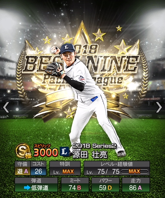 2018-b9-源田壮亮