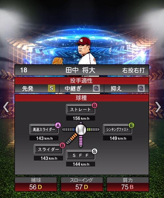 2018-s2-ws-田中将大-変化球