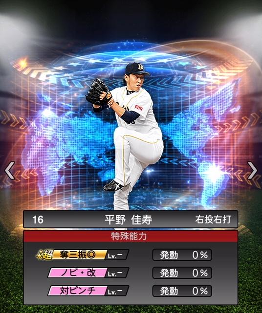 2018-s2-ws-平野佳寿-特殊能力
