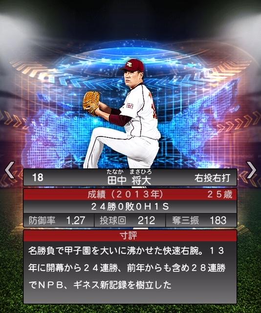 2018-s2-ws-田中将大-成績