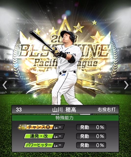2018-b9-山川穂高-特殊能力
