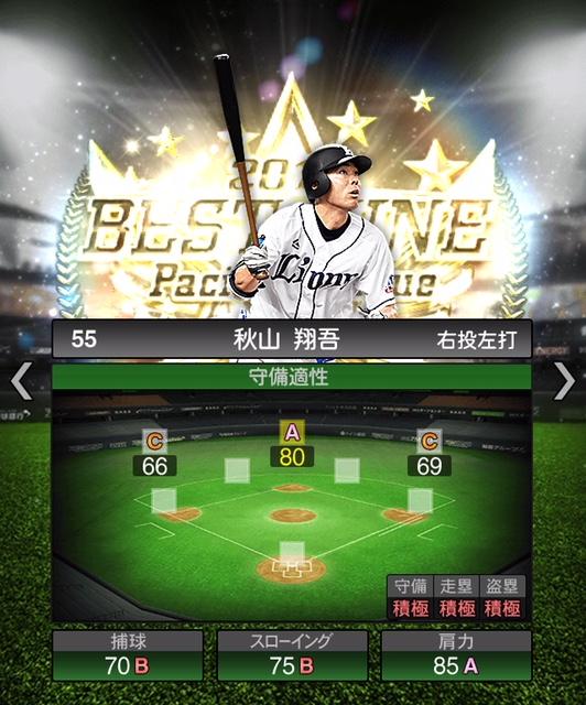 2018-b9-秋山翔吾-守備適性