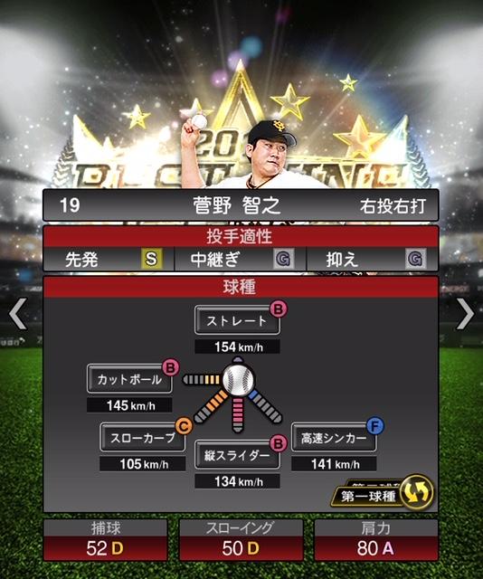 2018-b9-菅野智之-投手適性-第一球種