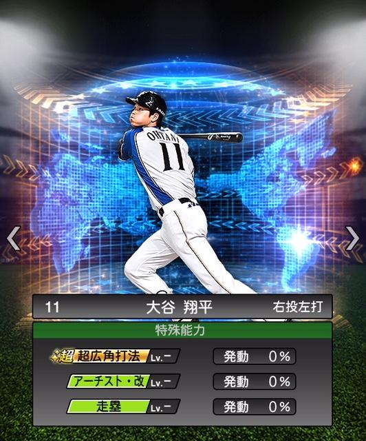 2018-s2-ws-大谷翔平(野手)特殊能力