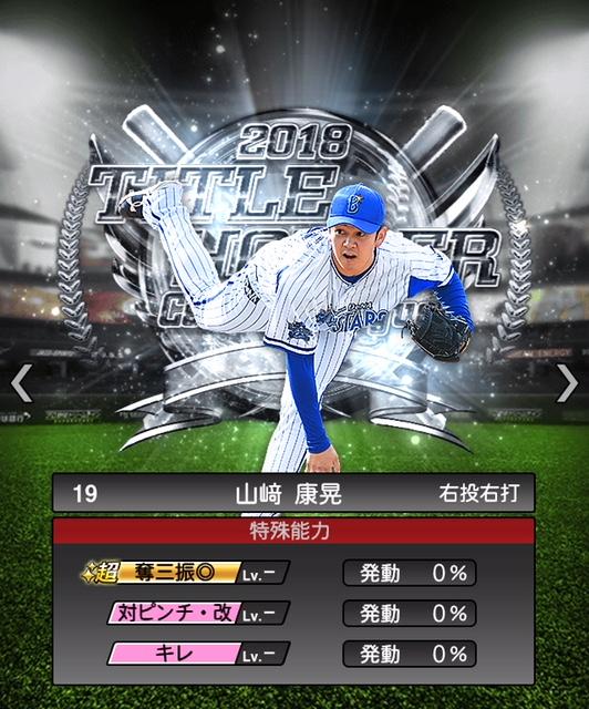 2018-th-山崎康晃-特殊能力
