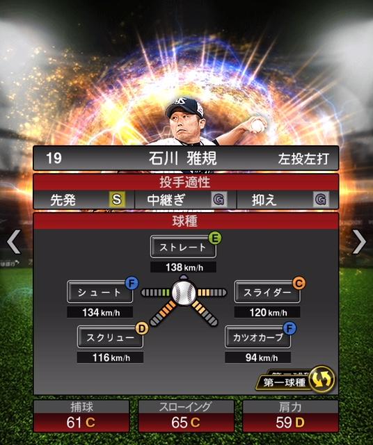 2018-s2-石川雅規-投手適性-第一球種