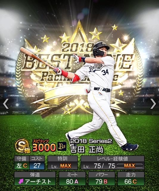 2018-b9-吉田正尚
