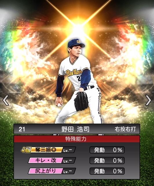 2018-s2-野田浩司-特殊能力
