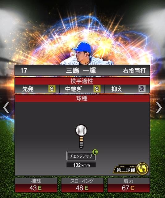 2018-s2-三嶋一輝-投手適性-第二球種
