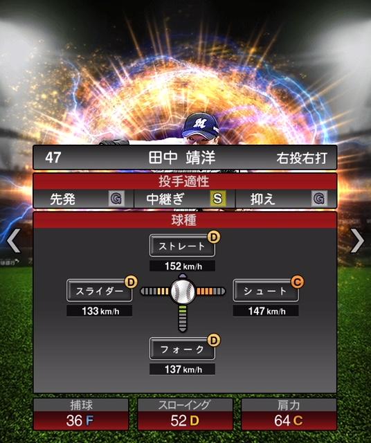 2018-s2-田中靖洋-投手適性