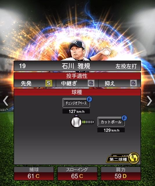 2018-s2-石川雅規-投手適性-第二球種