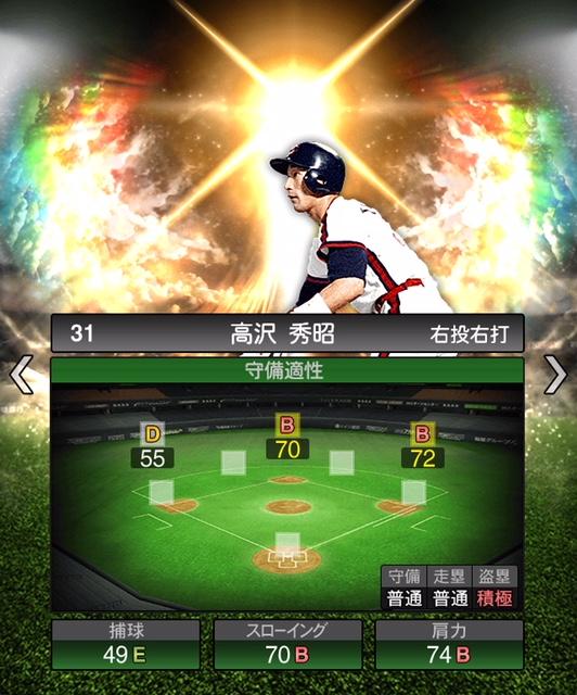 2018-s2-高沢秀昭-守備適性